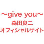 〜give you〜 森田良二オフィシャルサイト